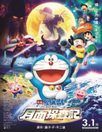 Doraemon Movie 39: Nobita no Getsumen Tansaki - KimAnime